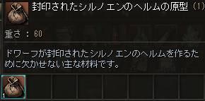Lineage-II-Screenshot-2019.09.24-22.33.15.88