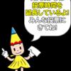 大阪市廃止・特別区設置住民投票∥大阪市選挙管理委員会