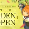 新サーバー「ADEN」OPEN|リネージュII