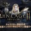リネージュ2M(Lineage2M)公式サイト
