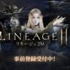 リネージュ2M再会応援キャンペーン|お知らせ|リネージュ2M(Lineage2M)公式サイト