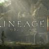 ゲームガイド リネージュ2M(Lineage2M)公式サイト